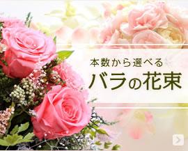 本数から選べるバラの花束