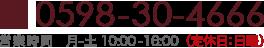 0598-30-4666