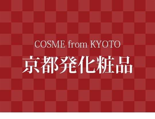京都発化粧品