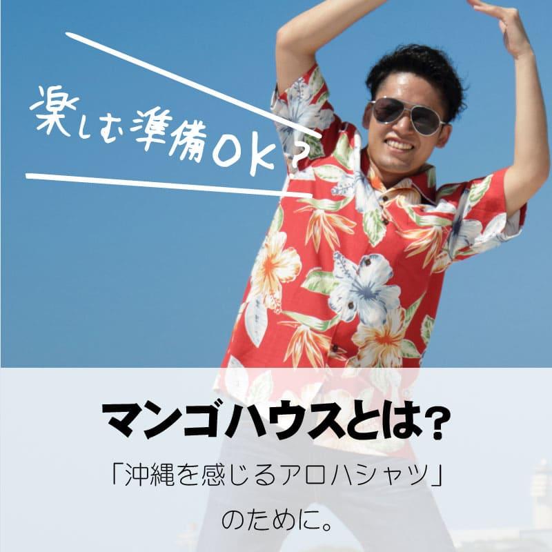 沖縄アロハシャツ マンゴハウスとは かりゆしウェア