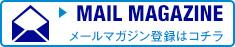 maniac(マニアック)のメールマガジン