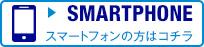 maniac(マニアック)のスマートフォンページ