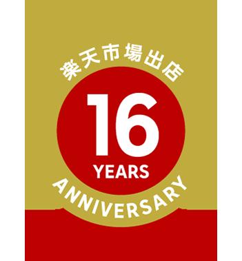イングの森出店15周年