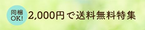 2000円以上送料無料特集