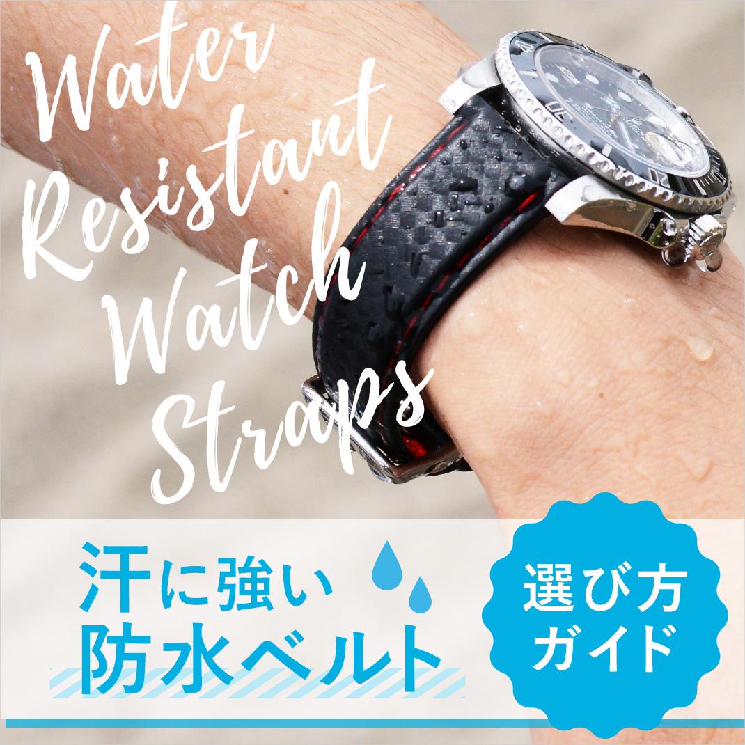 汗や水に強い防水時計ベルト