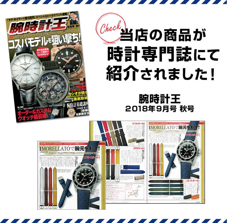 当店の商品が時計専門誌にて紹介されました!