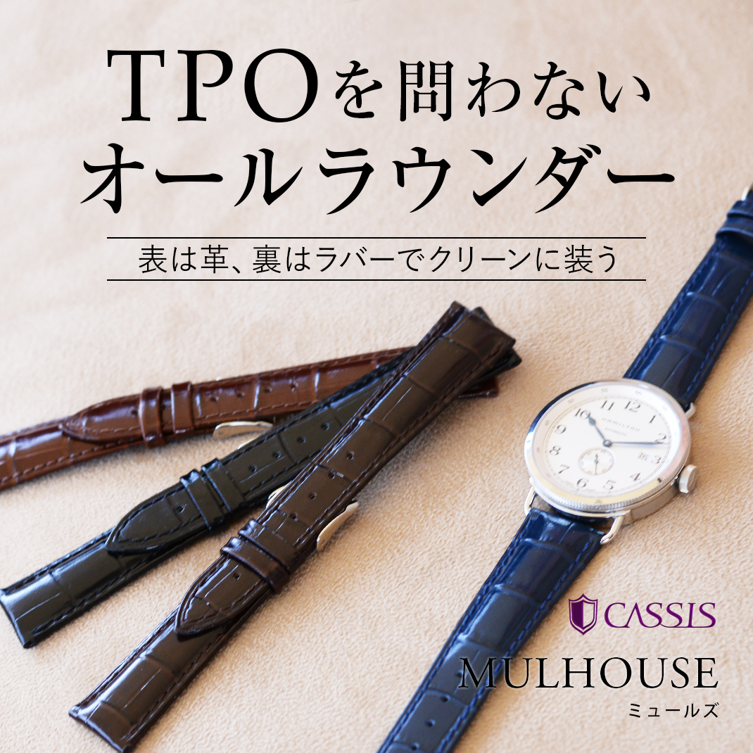 カシス 腕時計ベルト MULHOUSE(ミュールズ)