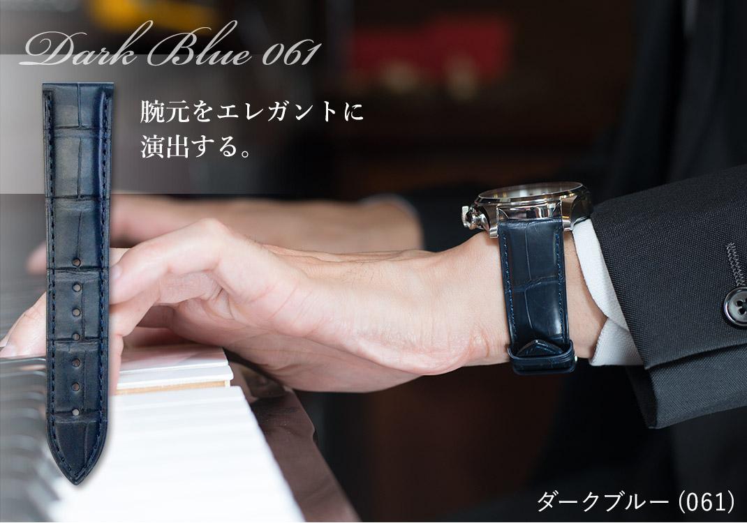 腕元をエレガントに演出する。Dark Blue 061