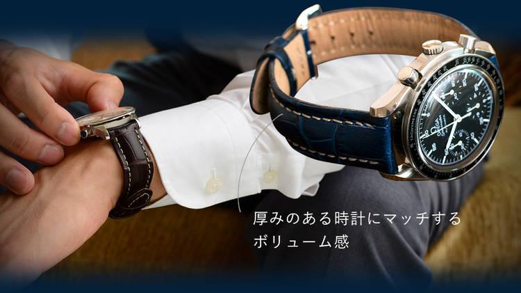 厚みのある時計にマッチするボリューム感