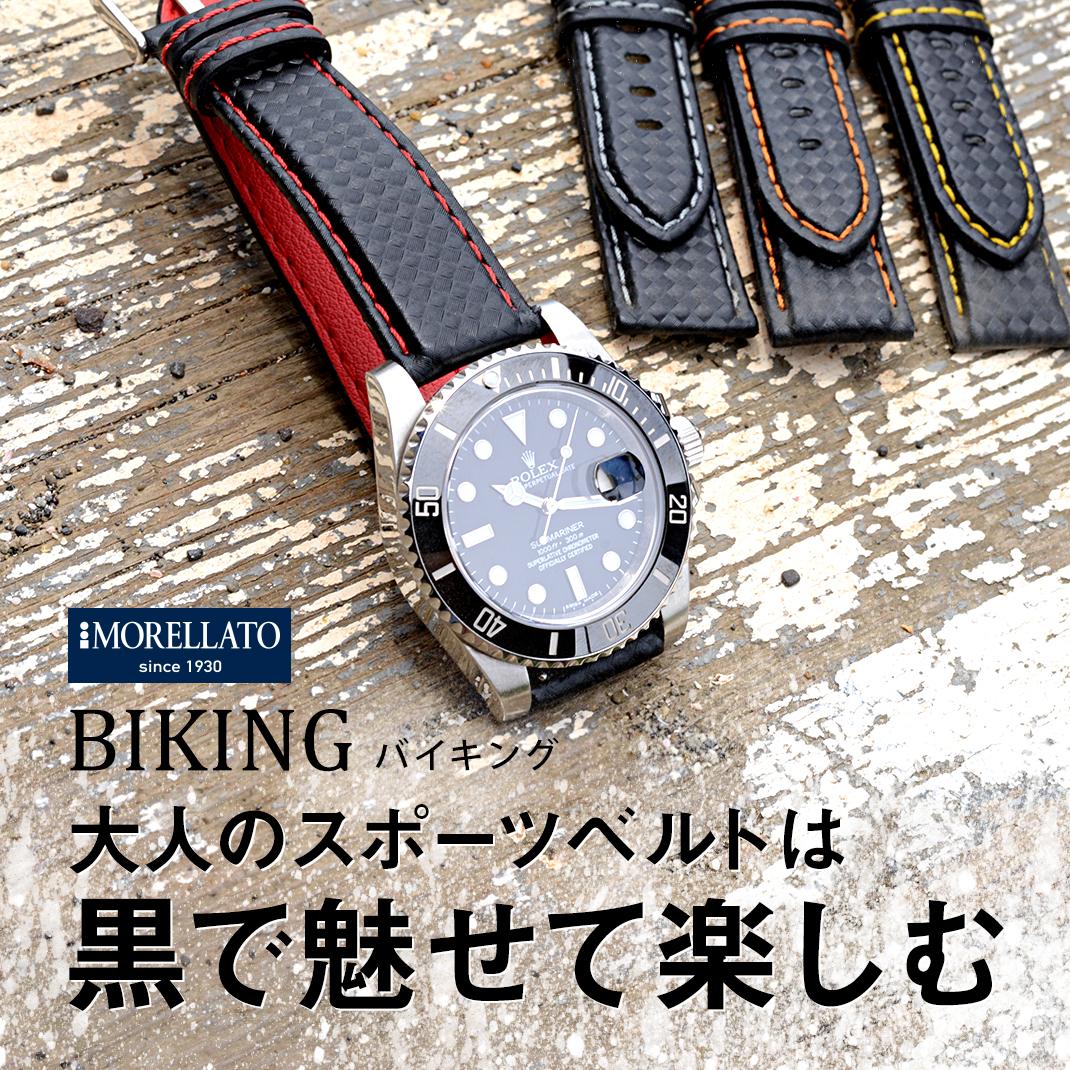 カシス 腕時計ベルト BIKING(バイキング)