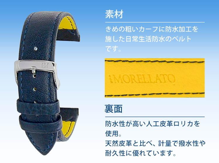 cc9de9b19a 替えバンド ギフト カーフ 父の日 生活防水 時計 モレラート   バンド スケーティング 腕時計