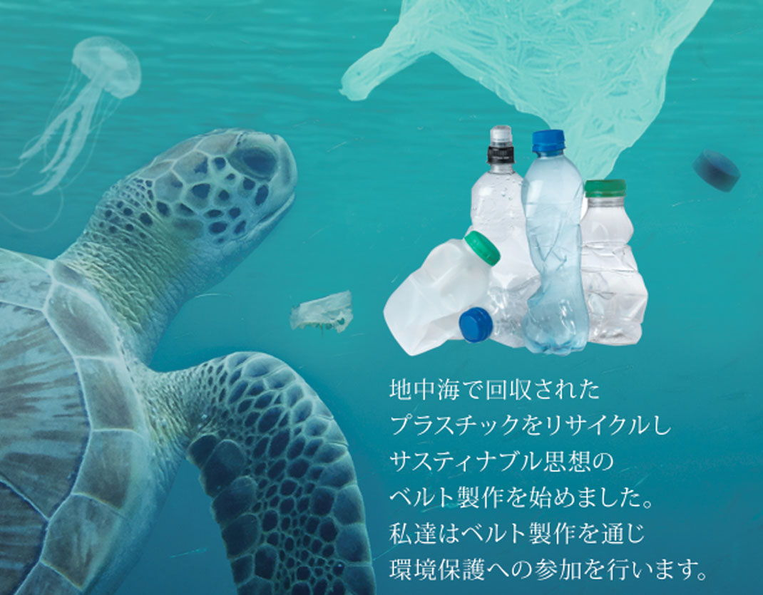 MORELLATO OCEAN(オーシャン)