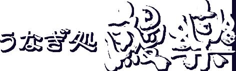 うなぎ処 鰻楽