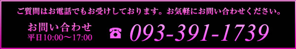 093-391-1739