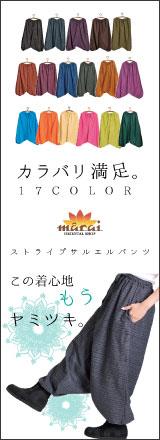 カラバリ豊富。人気のサルエル!ストライプ織りコットンサルエルパンツ エスニックファッション アジアン ファッション マーライ