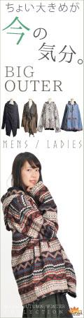秋も冬もマーライのアウターエスニックファッション アジアン ファッション マーライ