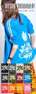 マーライオリジナルロータスジャージ エスニックファッション アジアン ファッション マーライ