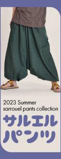冬もやっぱりジョガーパンツ・サルエルパンツ エスニックファッション アジアン ファッション マーライ