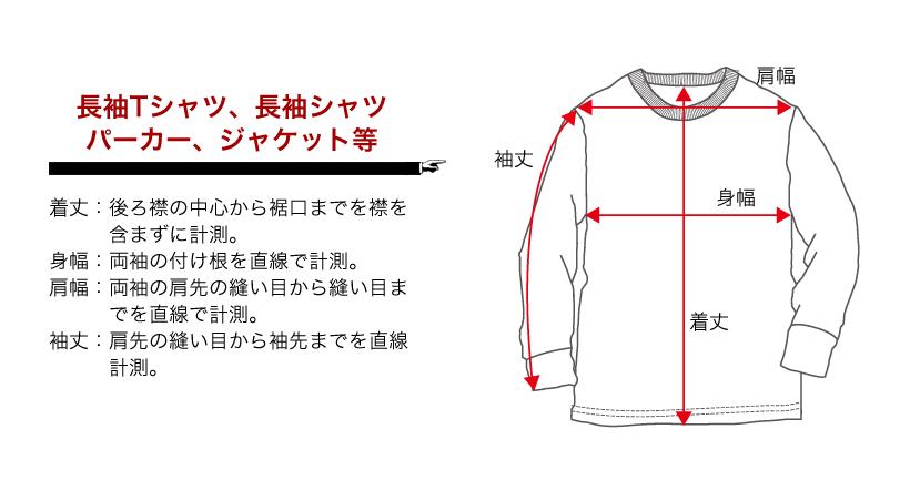 サイズの測定方法(長袖Tシャツ、長袖シャツ、パーカー、ジャケット等)