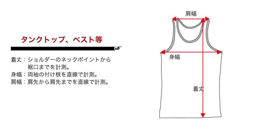 サイズの測定方法(タンクトップ、ベスト等)