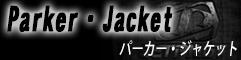 パーカー・ジャケット