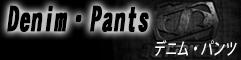デニム・パンツ