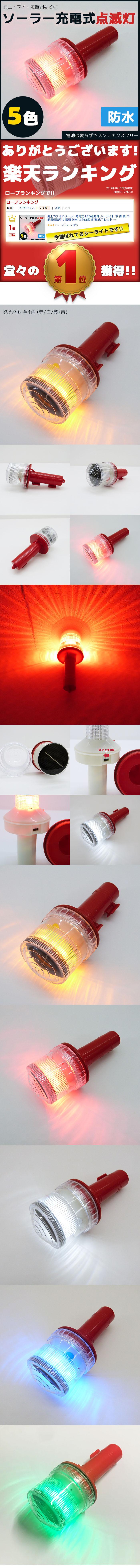赤 網 ストロボ 海上やブイにソーラー充電式 青 防水 警戒灯 シーライト 定置網 白 LED点滅灯 黄 簡易標識灯