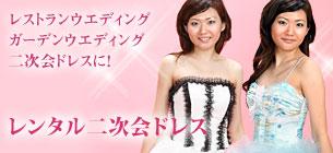 レンタル二次会ドレス