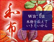 和布-wafu- 本物を伝えていきたいから