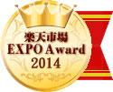 楽天市場EXPO Award2014