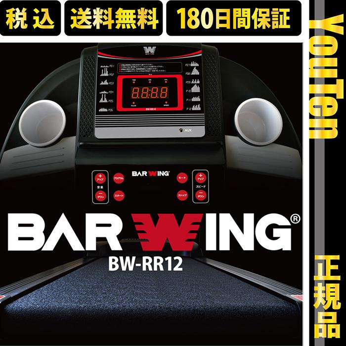 バーウィング12キロ