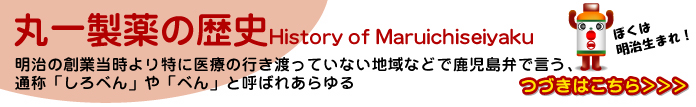 画像:丸一製薬の歴史