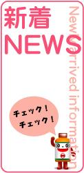 画像:新着ニュース