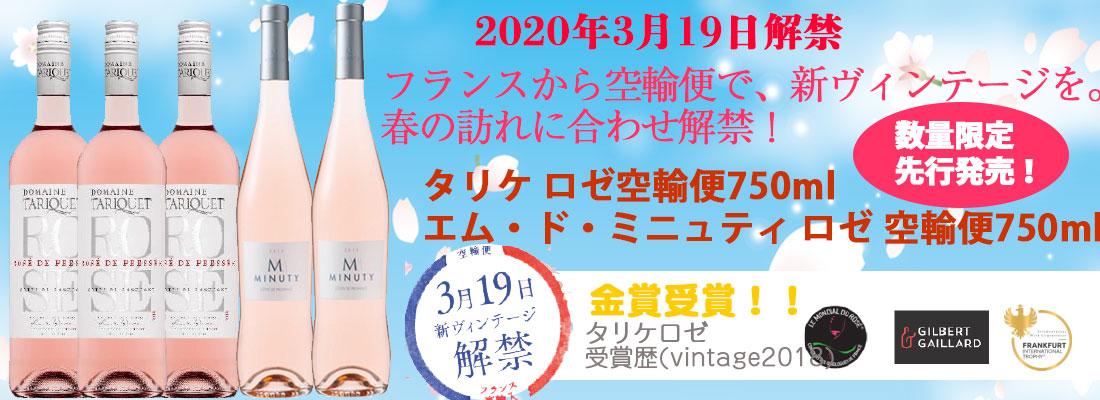 3/19発売6月通常発売に先駆け、空輸便で輸入し先行発売タリケロゼ空輸瓶