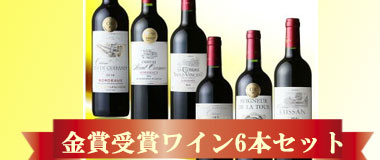 金賞ワイン6本セット