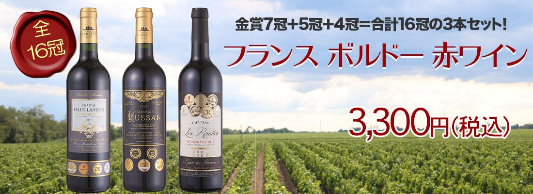 金賞16冠ボルドーワイン3本セット