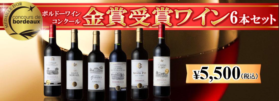 ボルドーワインコンクール金賞受賞ワイン6本セット(750ml×6本)
