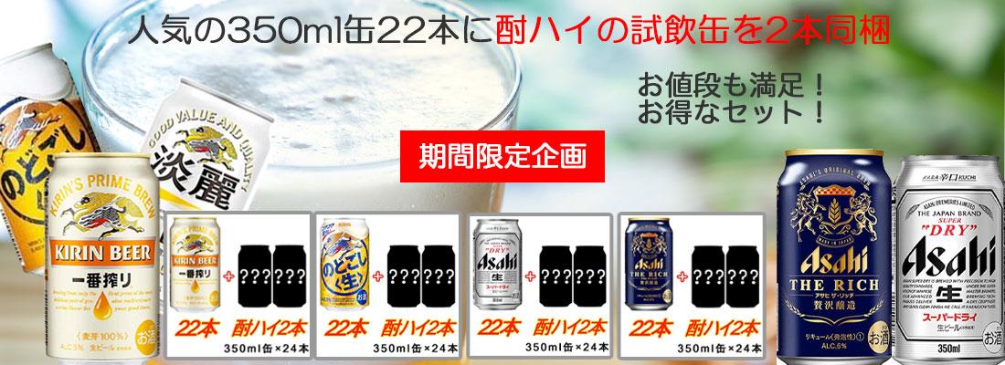 ビール系22本+チューハイ2本