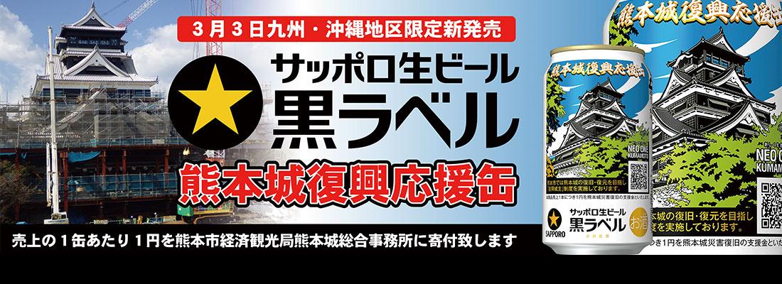 黒ラベル熊本城復興応援缶