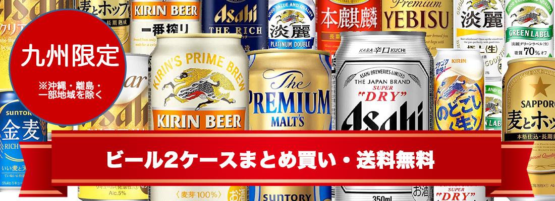 九州限定ビール2ケースで送料無料(沖縄・離島を除く)