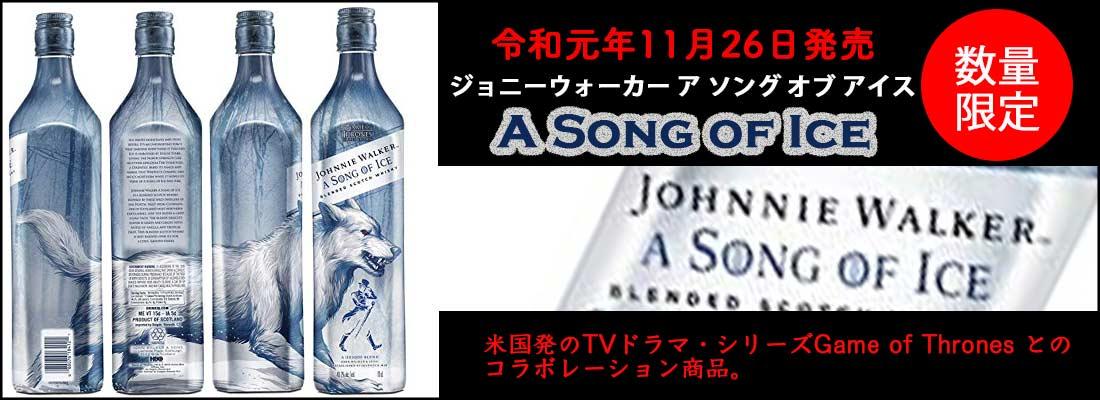 「ジョニーウォーカー ア ソング オブ アイス」予約