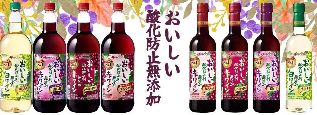 おいしい酸化防止無添加ワイン