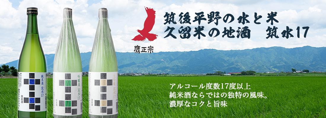 福岡県久留米市の地酒鷹正宗筑水