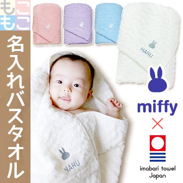 出産祝い,バスタオル,miffy