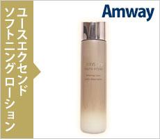 アムウェイ (化粧水)アーティストリー ユースエクセンド ソフトニングローション