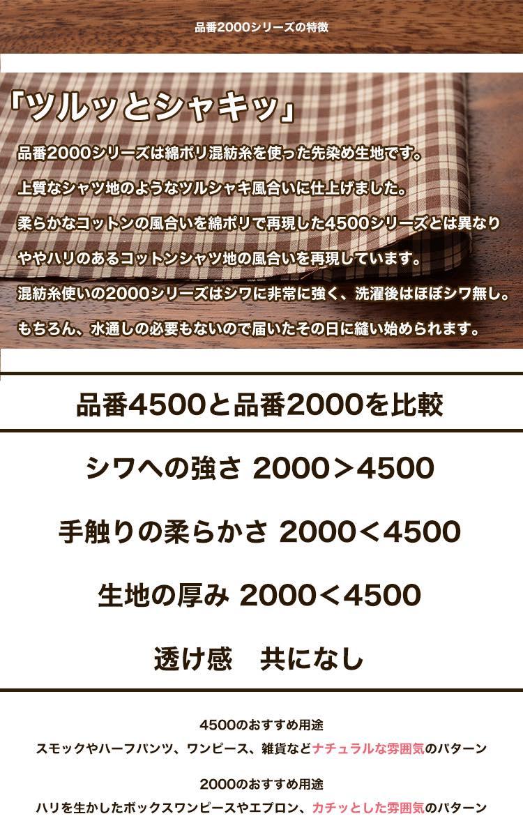ツルシャキ綿ポリ 品番2000 無地シャンブレー・ヘアラインストライプ