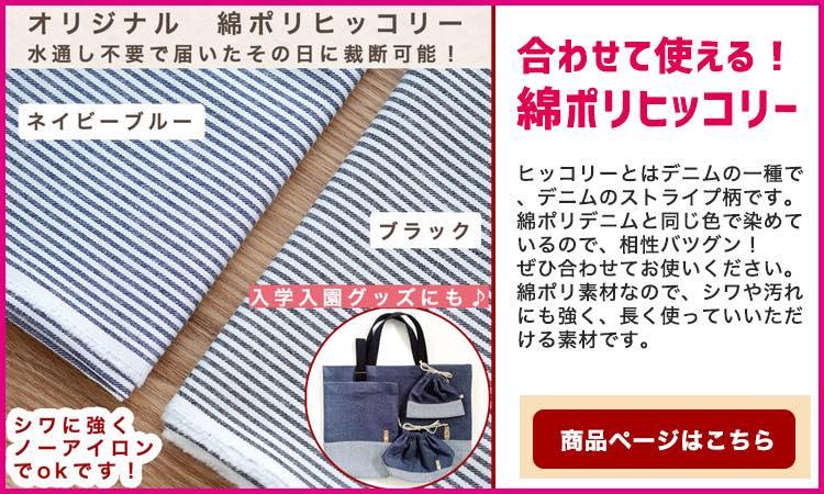 お客様作品 デニム&ヒッコリー 入学入園セット