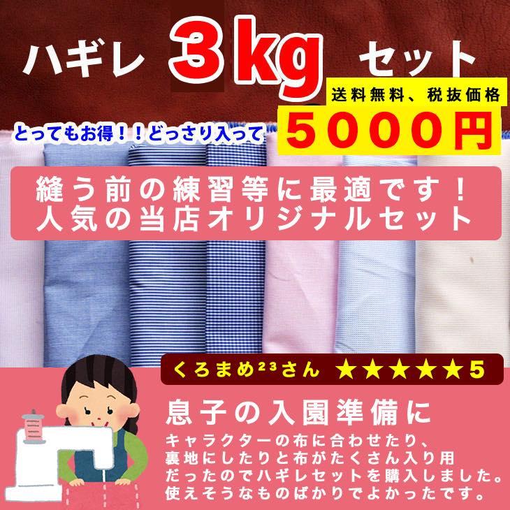 """""""ハギレセット3kg"""""""