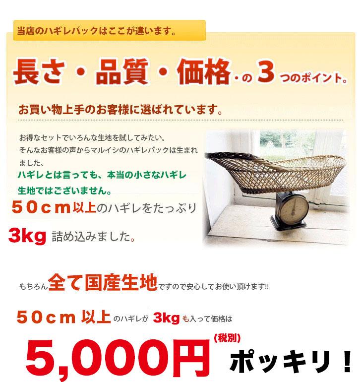 【同梱で送料無料☆】 わくわく!ハギレセット 3kgパック