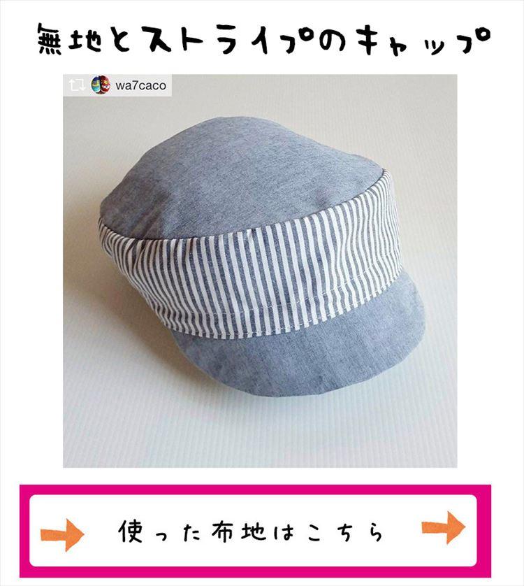 お客様作品 綿ポリ ダンガリー×ストライプ 帽子